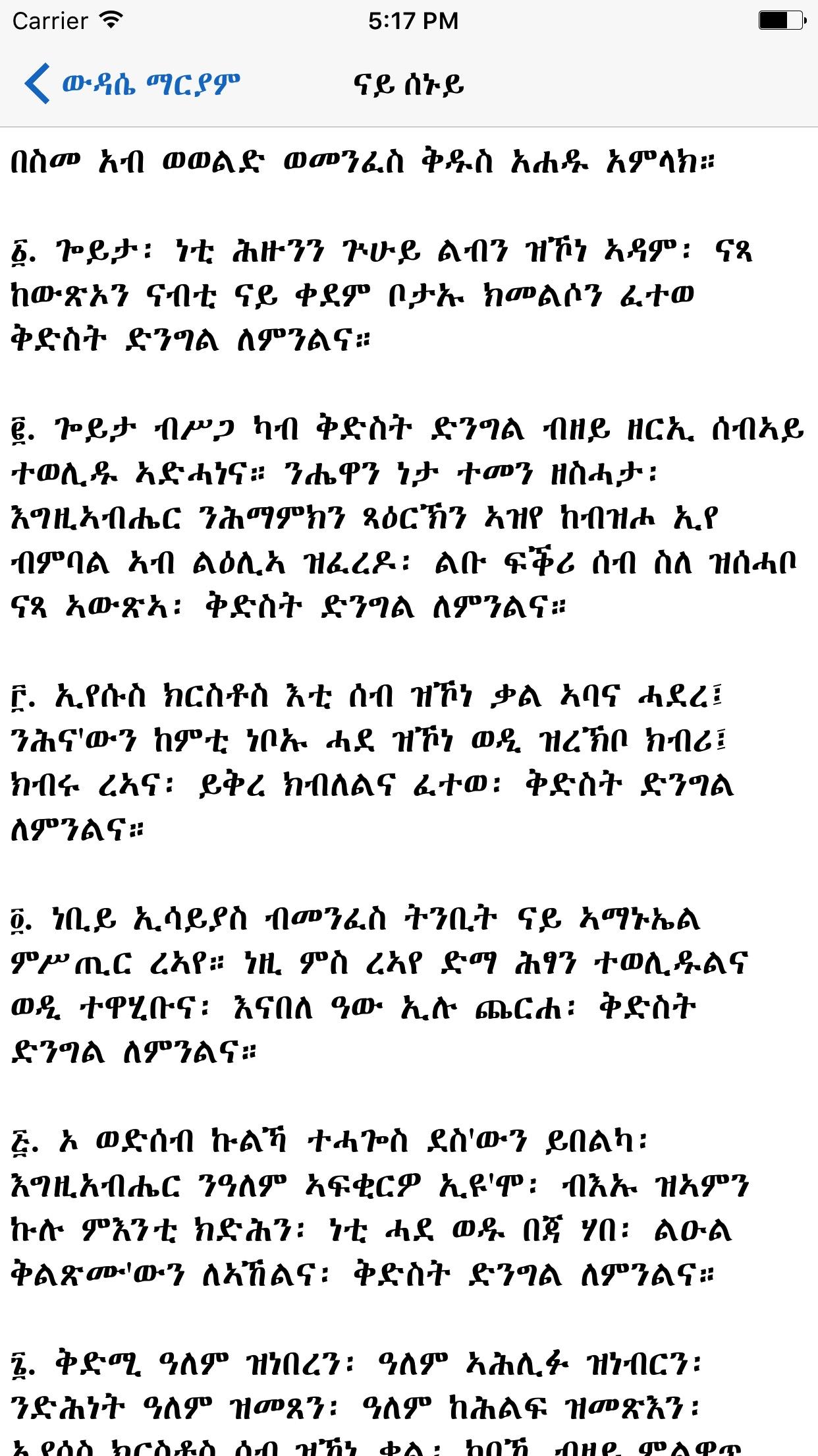Orthodox Prayer in Tigrigna Screenshot