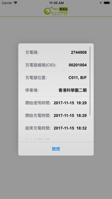 E-Charge HK屏幕截圖5
