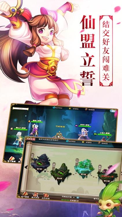 蜀山混魔 - 年度回合制Q萌武侠游戏大作 screenshot-3