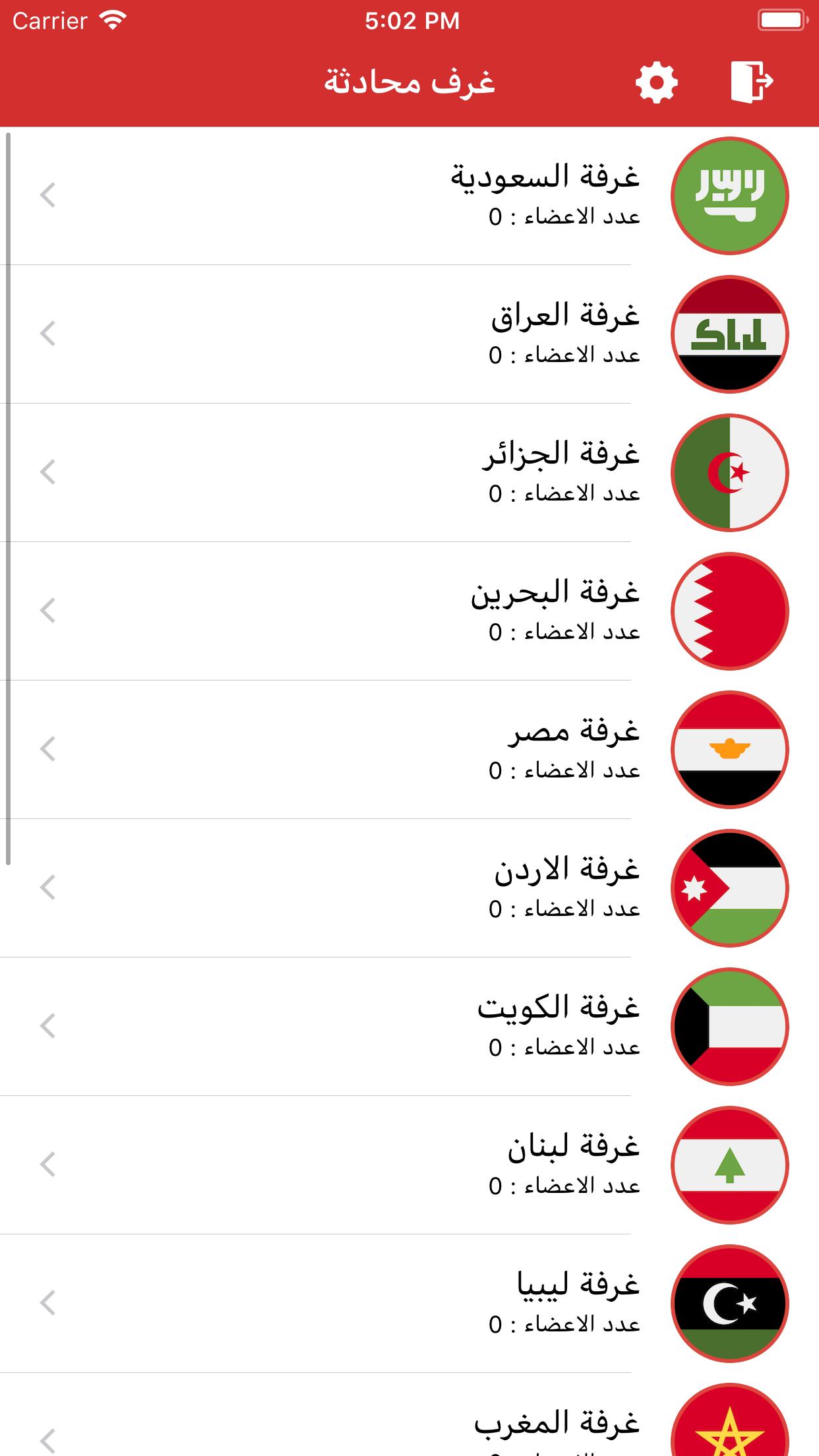 شات Screenshot