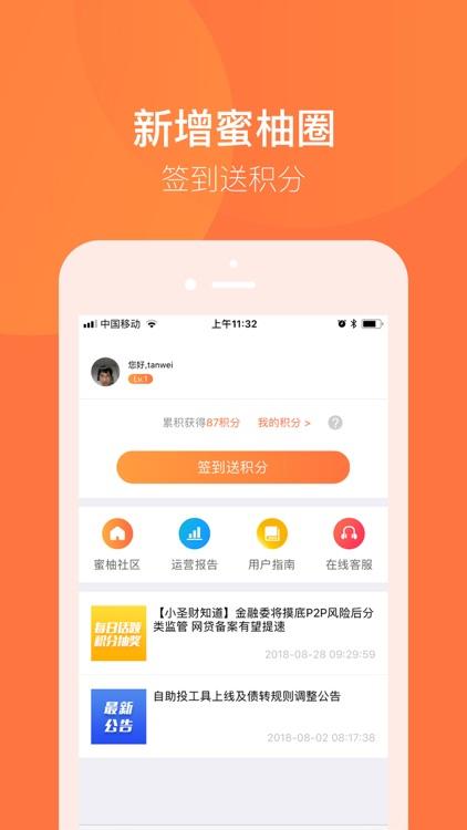 迷你金服 screenshot-2