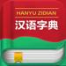 1.汉语字典 - 最新版字库拼音汉语字典