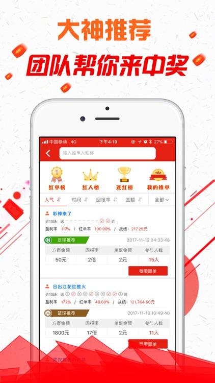 奥森彩票-中国福利体育彩票官方购彩软件 screenshot-3