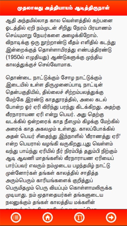 Ponniyin Selvan 1 Audio Ofline screenshot-5