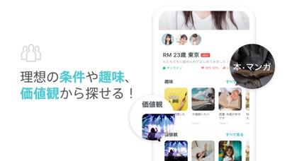 Pairs(ペアーズ) 出会い・マッチングアプリ ScreenShot1