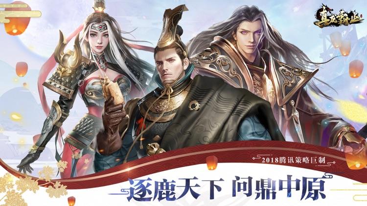 真龙霸业 screenshot-0