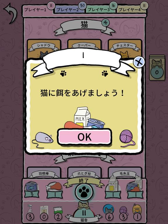Cat Lady - Card Gameのおすすめ画像9