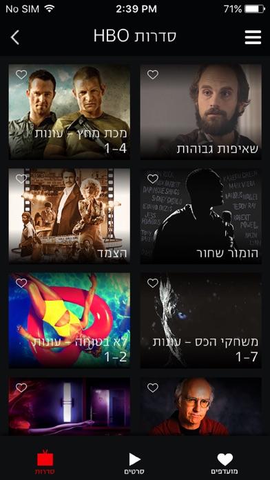 HOT play Screenshot 2