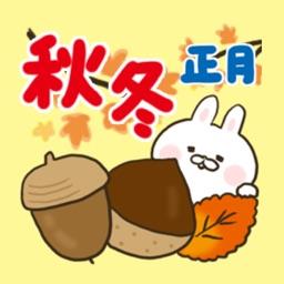 【秋・冬・正月】出っ歯うさぎ