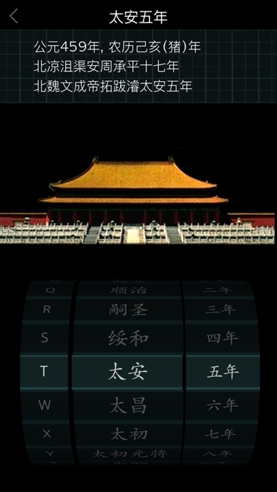 Timeline of Chinese History screenshot 2