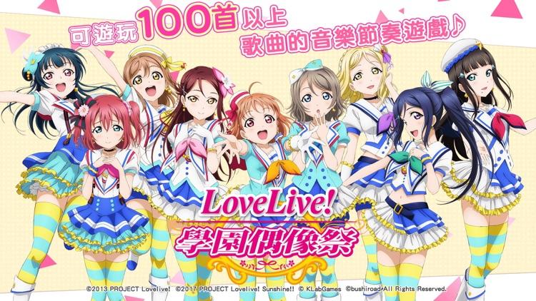 Love Live! 學園偶像祭(中文版) screenshot-0