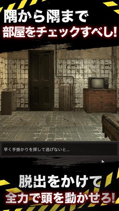 ちょっと怖めの密室からの脱出-新作の人気脱出ゲーム紹介画像4