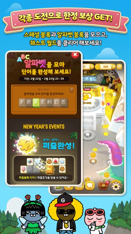 프렌즈사천성 for Kakao screenshot-2