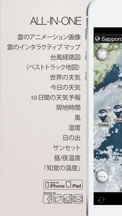 Typhoon - 台風情報·嵐経路図·サイクロン衛星レーダーのおすすめ画像5