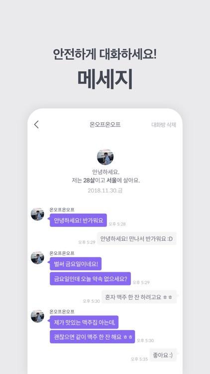 아만다 : 아무나 만나지 않는 당신을 위한 소개팅 screenshot-4
