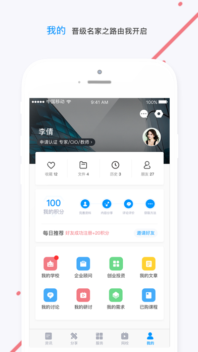 CIO时代 screenshot four