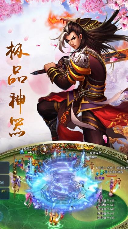 九天仙侠-3D修仙仙侠手游 screenshot-4