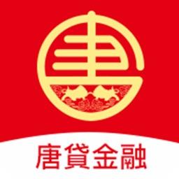 唐贷金融超市-互联网普惠金融倡导者