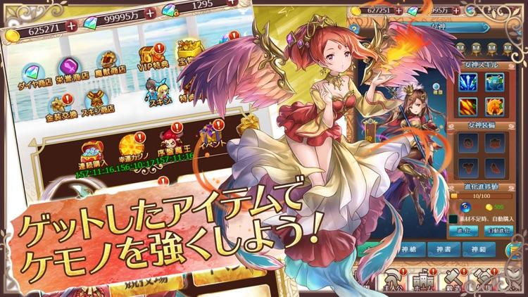 ケモニスタオンライン screenshot-3