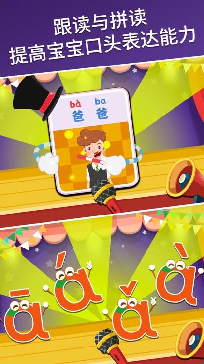 麦田拼音-儿童拼音学习和汉语拼音学习游戏 screenshot-3