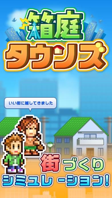 箱庭タウンズ screenshot1