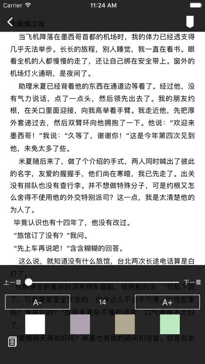 三毛全集-致敬经典 screenshot-3