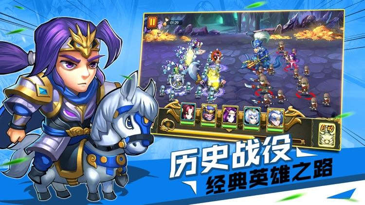 三国x萌将卡牌 - 三国卡牌策略游戏