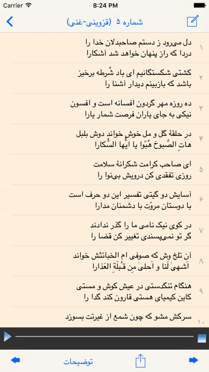 Hafez Jalali screenshot-0