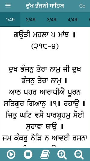 dukh bhanjani in hindi pdf