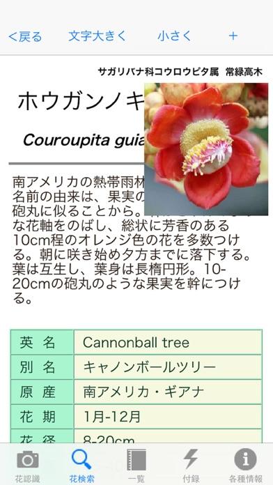 花しらべ 花認識/花検索のおすすめ画像4