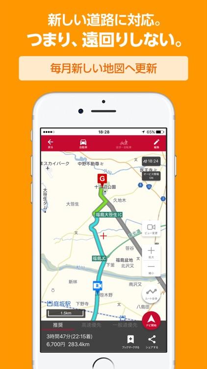 MapFan(マップファン) screenshot-3