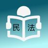 台灣民法法規試題