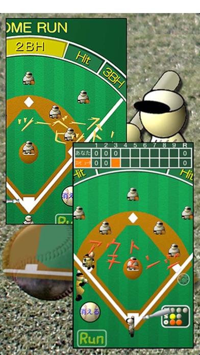 ボード野球のおすすめ画像2