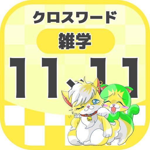 [雑学] 11マス×11マス 特級++クロスワード 簡単パズル1