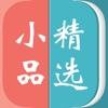 小品精选-赵本山、潘长江、冯巩等经典小品