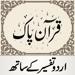 110.Quran Pak قرآن پاک اردو ترجمہ