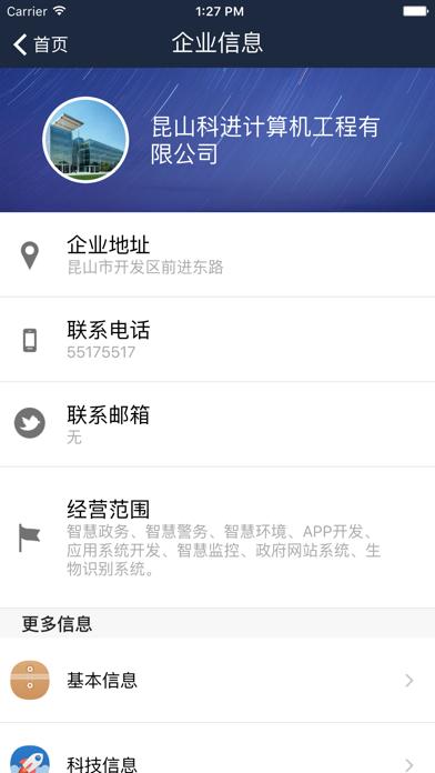 陆家镇企业智慧服务平台-企业版 screenshot two
