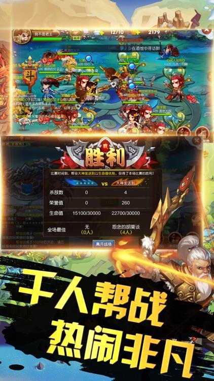 三国无双-国民最喜欢的策略三国游戏 screenshot-3