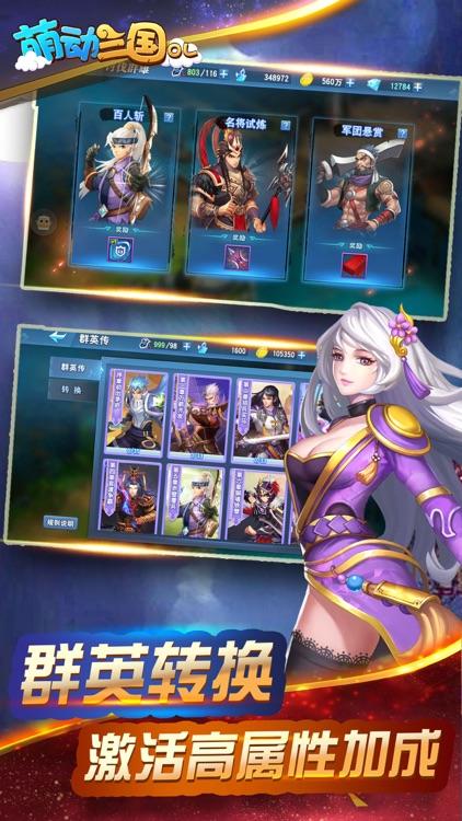 萌动三国ol-Q版策略游戏 screenshot-3