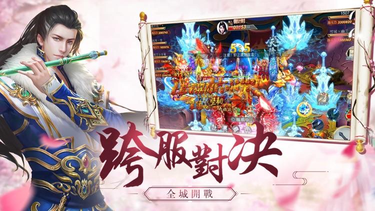 仙魂—奇幻仙俠MMORPG大作 screenshot-4