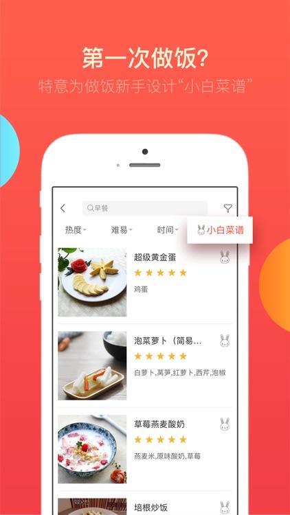 美食杰-让吃饭变简单(VIP版) screenshot-4