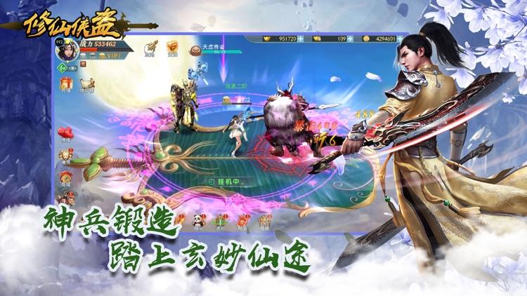 修仙侠盗-梦幻仙侠剑客情缘手游 screenshot-4