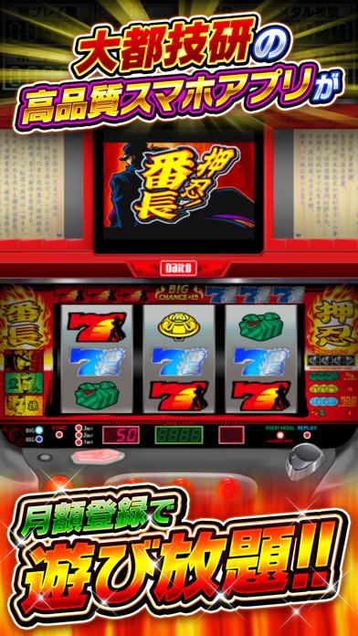 押忍!番長【大都吉宗CITYパチスロ】 screenshot1