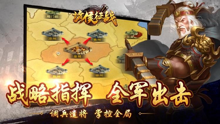 诸侯征战-三国策略手游的荣耀时代! screenshot-3