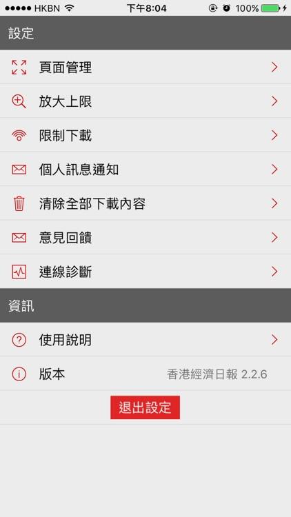 香港經濟日報 電子報 screenshot-8
