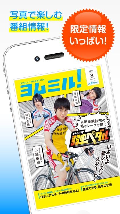 ヨムミル!Plus スカパー!番組情報アプリ screenshot-0
