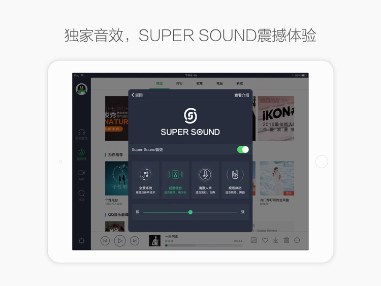 QQ音乐HD screenshot-3