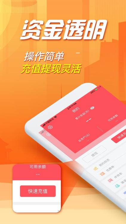 宏亚金融Pro版-15%短期高年化理财产品 screenshot-3