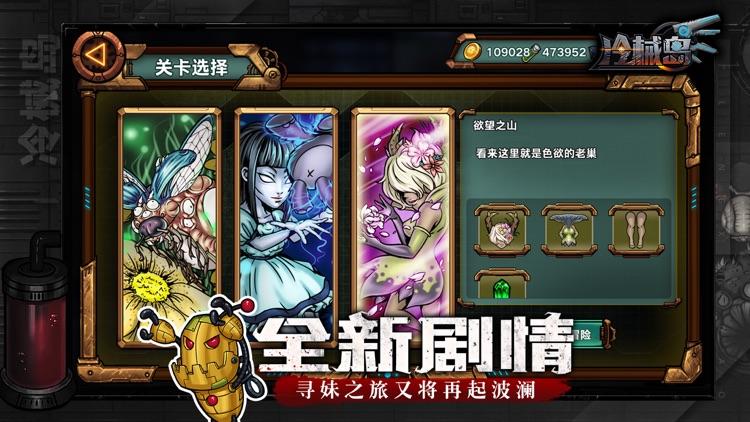 冷械岛 screenshot-2