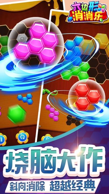 游戏 - 六角消消乐单机版 screenshot-4